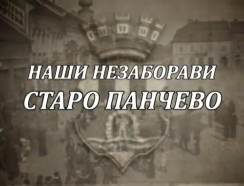 Naši nezaboravi: Staro Pančevo staro gradsko jezgro [VIDEO]